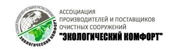 В России работает Ассоциация производителей и поставщиков очистных сооружений