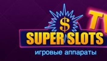 Супер Слотс
